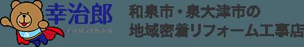 和泉市・泉大津市のリフォームのことなら地域密着職人リフォーム工務店|株式会社幸治郎