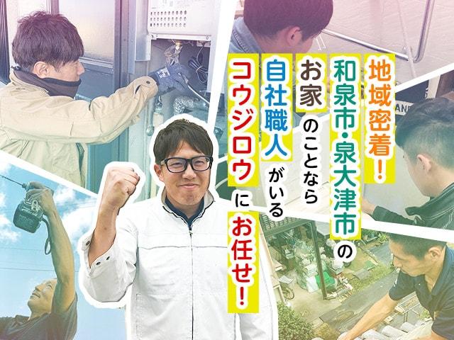 地元だけでも施工実績数 1,000棟以上。和泉市・泉大津市のお家のことなら自社職人がいる株式会社幸治郎にすべてお任せ!