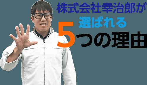 株式会社幸治郎が選ばれる5つの理由